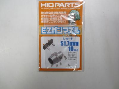 EZガンマズル ショート S1.7mm (10個入)