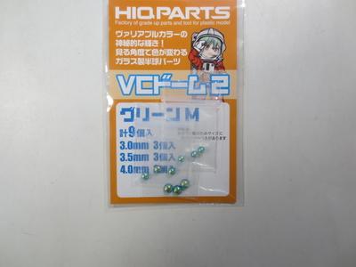 VCドーム2 グリーンM 3.0mm~4.0mm(各3個・計12個入)