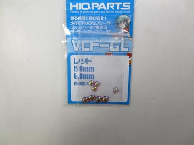 VCドーム レッドL 5.0mm~6.0mm (各4個・計8個入)