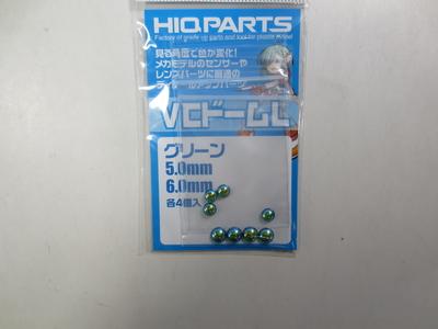 VCドーム グリーンL 5.0mm~6.0mm (各3個・計9個入)