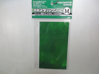 円形メタリックシールM グリーン3.0mm~4.6mm (1枚入)
