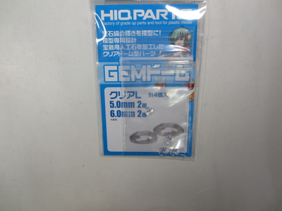 GEMドーム クリアL 5.0mm~6.0mm(各3個・計12個)