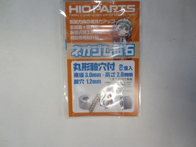 ネオジム磁石 N52 軸穴付丸型 直径3mm×高さ2mm(4個入)