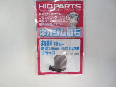 ネオジム磁石 丸型ブラック 直径3mm×高さ3mm(10個入)