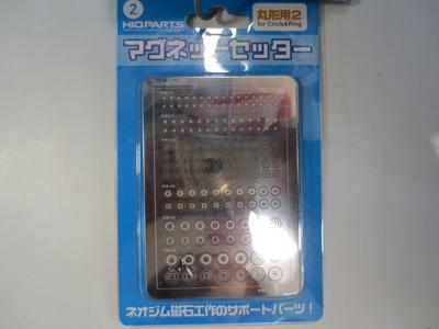 マグネットセッター 丸形用2 ネオジム磁石用補助シール(1枚入)