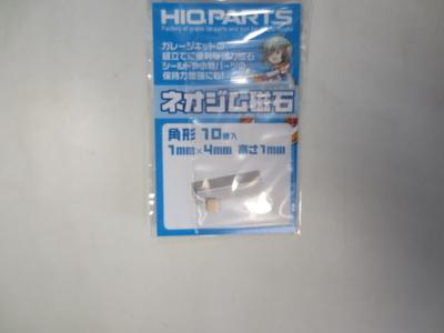 ネオジム磁石 N52 角形 1mm×4mm高さ1mm(10個入)