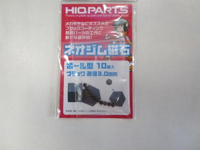 ネオジム磁石 ボール型 ブラック3.0mm (10個入)