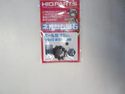 ネオジム磁石 ボール型 ブラック5.0mm (10個入)
