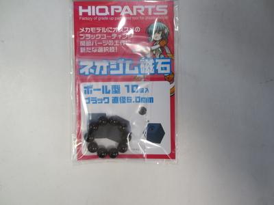ネオジム磁石 ボール型 ブラック6.0mm (10個入)