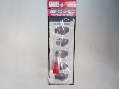 面取りビットWC 1.0mm~5.5mm用(1個入)
