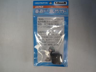 垂直ドリルガイド 1.0mm用(1個入)