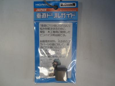 垂直ドリルガイド 2.0mm用(1個入)