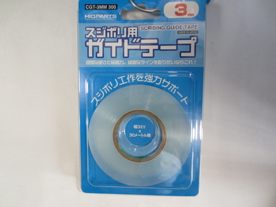 スジボリ用ガイドテープ 3ミリ×30m巻用(1個入)