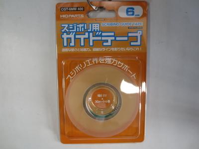 スジボリ用ガイドテープ 6ミリ×30m巻用(1個入)