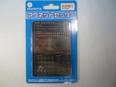 マグネットセッター 丸形用1 ネオジム磁石用補助シール(1枚入)