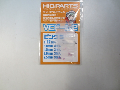 VCドーム2 ピンクS 1.0mm~2.5mm(各3個・計12個入)