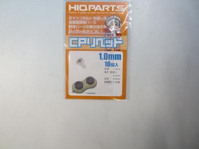 CPリベット 1.0mm(10個入)