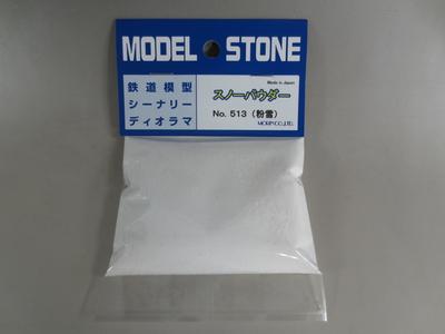 スノーパウダー 粉雪(N用) 1/87~1/150 Nゲージに最適