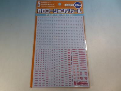 1/144 レッド&グレー RB01コーションデカール (1枚入)