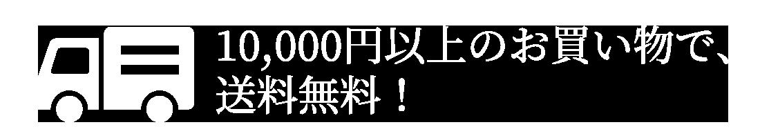 10,000円以上のお買い物で、送料無料!