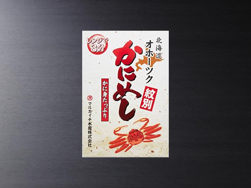 北海道オホーツク(紋別) カニ身たっぷり、かにめし