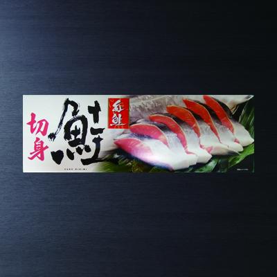 紅鮭半身切身(2分割真空)