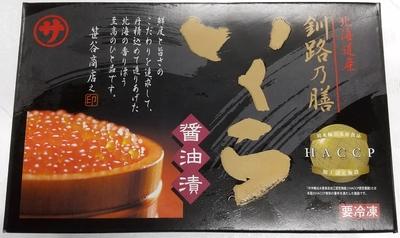 いくら醤油漬け(250g化粧箱入り)