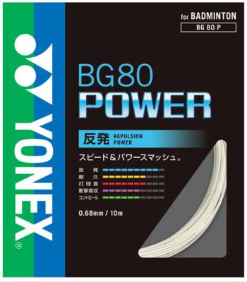 【ヨネックス】BG80 POWER (BG80パワー) BG80P