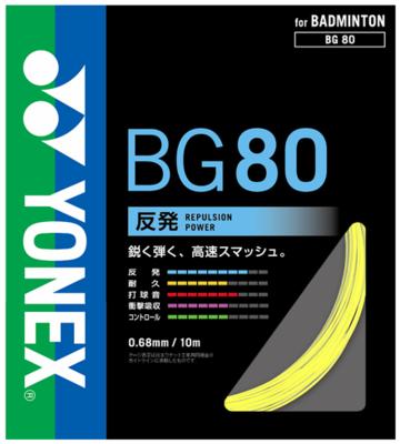 【ヨネックス】MICRON80 (ミクロン80) BG80
