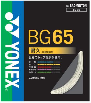 【ヨネックス】MICRON65 (ミクロン65) BG65