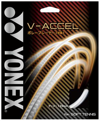 【ヨネックス】V-ACCEL(V-アクセル) ボレープレーヤー(前衛向け)