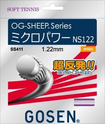 【ゴーセン】MICROPOWER NS122(ミクロパワー NS122)
