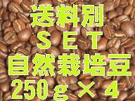 【送料別】よりどりチョイス250g×4【自然栽培】宅急便セット!