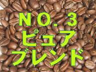 ブレンド NO.3 ピュアブレンド 100g詰/袋