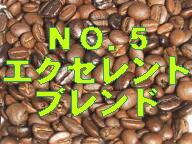 ブレンド NO.5 エクセレントブレンド 100g詰/袋