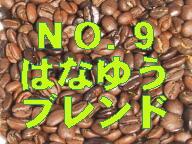 自然栽培ブレンド はなゆうブレンド 100g詰/袋