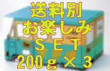 【送料別】月替りとおたのしみ200g×3宅急便セット!