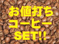 おねうちコーヒーSET