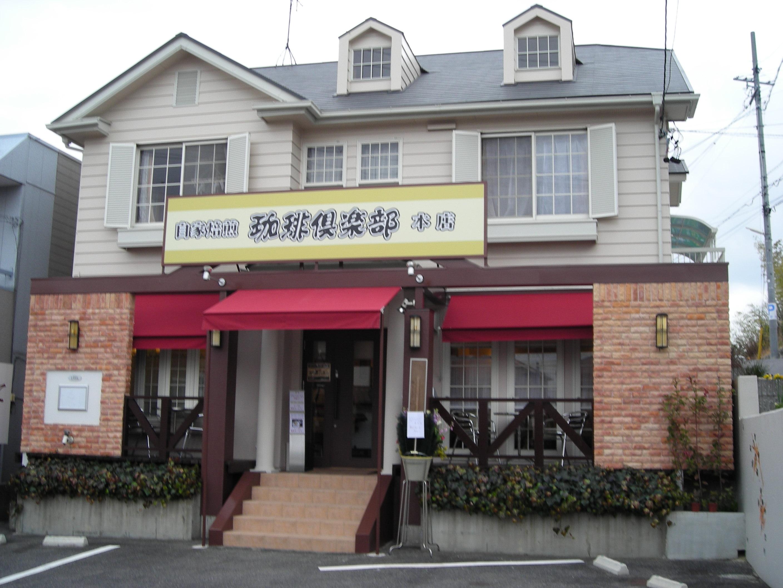 珈琲倶楽部本店