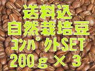 《送料込》お好みチョイス200g×3【自然栽培】コンパクト便セット!