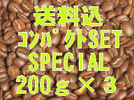 《送料込》お好みチョイス200g×3【SPECIAL】コンパクト便セット!