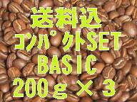 《送料込》お好みチョイス200g×3【BASIC】コンパクト便セット!