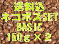 《送料込》ご希望チョイス150g×2:ネコポス便セット【BASIC】