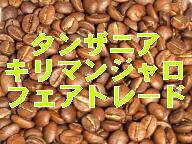 タンザニア キリマンジャロ フェアトレード 100g詰/袋