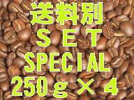 【送料別】よりどりチョイス250g×4【SPECIAL】宅急便セット!