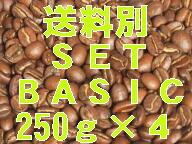 【送料別】よりどりチョイス250g×4【BASIC】宅急便セット!
