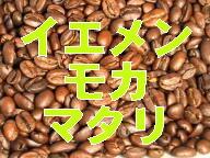 イエメン モカ マタリ 100g詰/袋