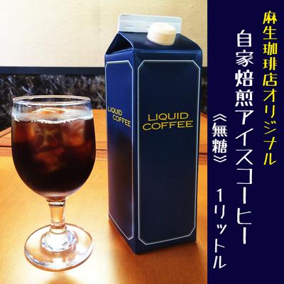 ASOオリジナル リキッドアイスコーヒー 紙パック 1L 無糖 1本単位ばら売り