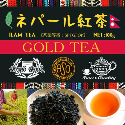 ネパール紅茶 GOLD TEA 100g 等級SFTGFOP イラム茶園
