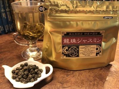 龍珠ジャスミン 50gパック ASO特選中国茶